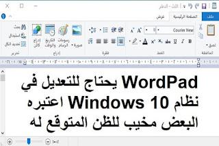 WordPad يحتاج للتعديل في نظام Windows 10 اعتبره البعض مخيب للظن المتوقع له