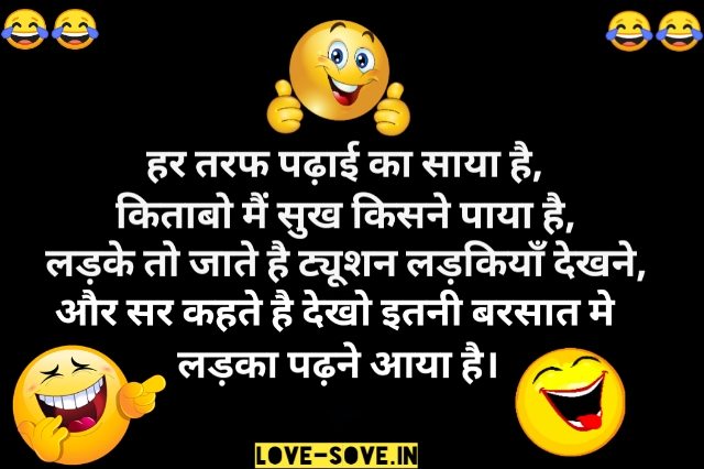 Funny Shayari In Hindi | Comedy Shayari | फनी शायरी हिंदी में।
