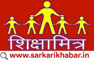124000/अपग्रेड पैरा टीचर्स मामला, प्रदेश मंत्री, उत्तर प्रदेश प्राथमिक शिक्षामित्र संघ की कलम से Shikshamitra latest News UPPSSS NEWS