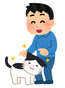 猫がなつく人・なつかない人のイラスト(男性)