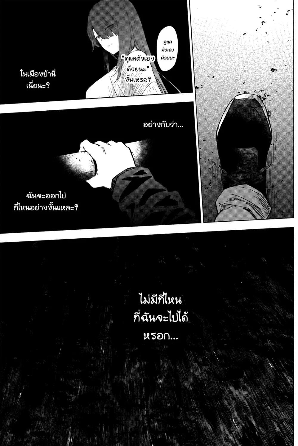 อ่านการ์ตูน Shounen no Abyss ตอนที่ 30 หน้าที่ 11