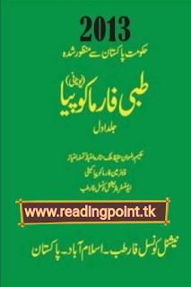 Urdu hikmat book tibi pharmacopoeia PDF complet 3volumes free download