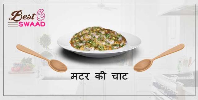 chatpati matar chaat recipe in hindi