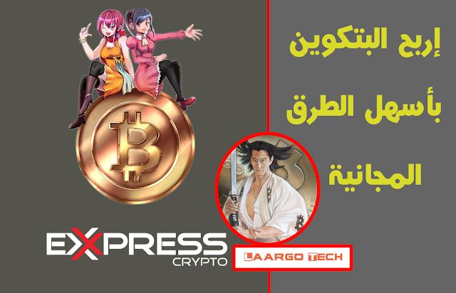 مواقع ربح البتكوين التي تدعم محفظة ExpressCrypto
