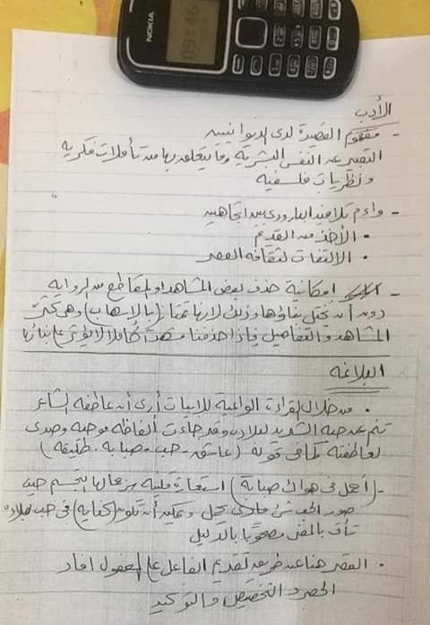 نموذج اجابة إمتحان اللغة العربية للثانوية العامة من وزارة التربية والتعليم 2019