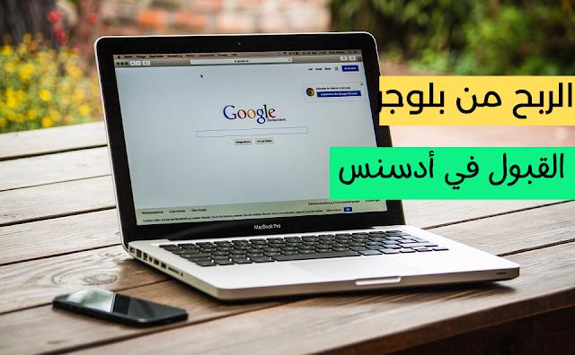 للربح من بلوجر الربح من جوجل انشاء مدونة بلوجر الربح من ادسنس