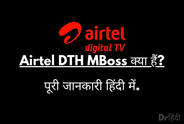 Airtel DTH MBoss