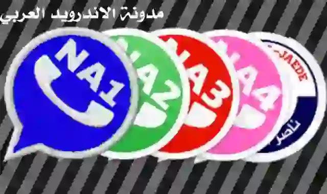 تحديث جديد لـ جميع نسخ واتس اب ناصر الجعيدي 2021 NAWhatsApp+