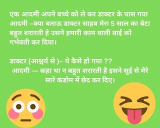 best hindi non veg jokes