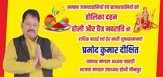 Ad : डोभी जौनपुर के भाजपा मण्डल उपाध्यक्ष एवं पतरही व्यापार मण्डल के अध्यक्ष प्रमोद कुमार दीक्षित की तरफ से समस्त जनपदवासियों एवं बाजारवासियोंको होलिका दहन एवं होली और चैत्र नवरात्रि की हार्दिक बधाई एवं ढ़ेर सारी शुभकामनाएं | #NayaSaberaNetwork
