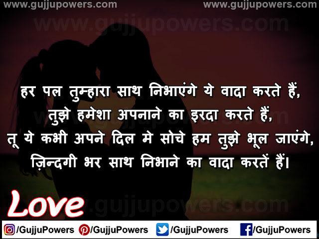 love you shayari status download