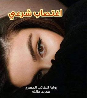 رواية اغتصاب شرعى الفصل السابع
