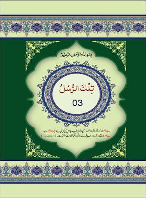 Download: Al-Quran – Para 3 in pdf