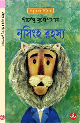 Nrisingha Rohosso (pdfbengalibooks.blogspot.com)