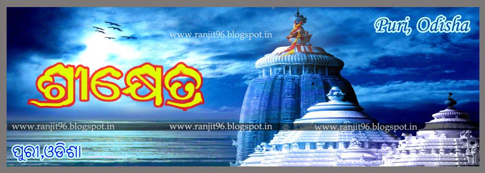 Ranjit Sahu Odia Odisha Images Odia Odisha Wallpaper Download