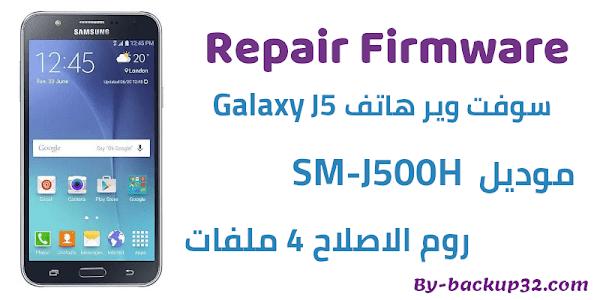 سوفت وير هاتف Galaxy J5 موديل SM-J500H روم الاصلاح 4 ملفات تحميل مباشر