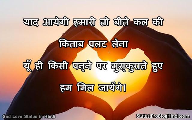 sad love status for girlfriend
