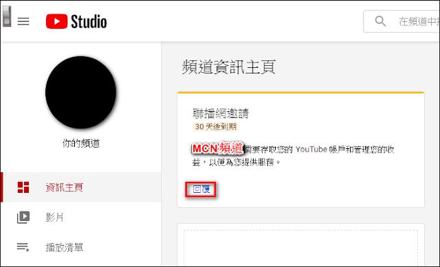 【YouTube】[創作者YouTube頻道]如何被邀請加入[MCN聯播網]