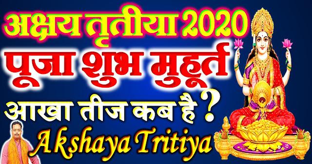 akshaya tritiya puja shubh muhurat 2020