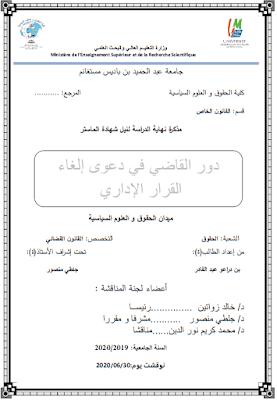 مذكرة ماستر: دور القاضي في دعوى إلغاء القرار الإداري PDF