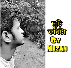 নতুন SMS বাংলা ভালোবাসার কষ্টের কবিতা (আমার ডায়রির পাতা) By Mizan Khan