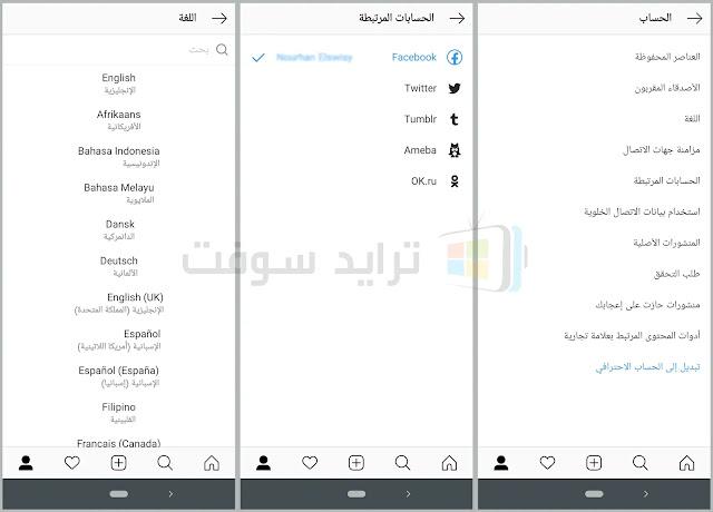 تطبيق انستغرام للكمبيوتر وللموبايل مجاناً