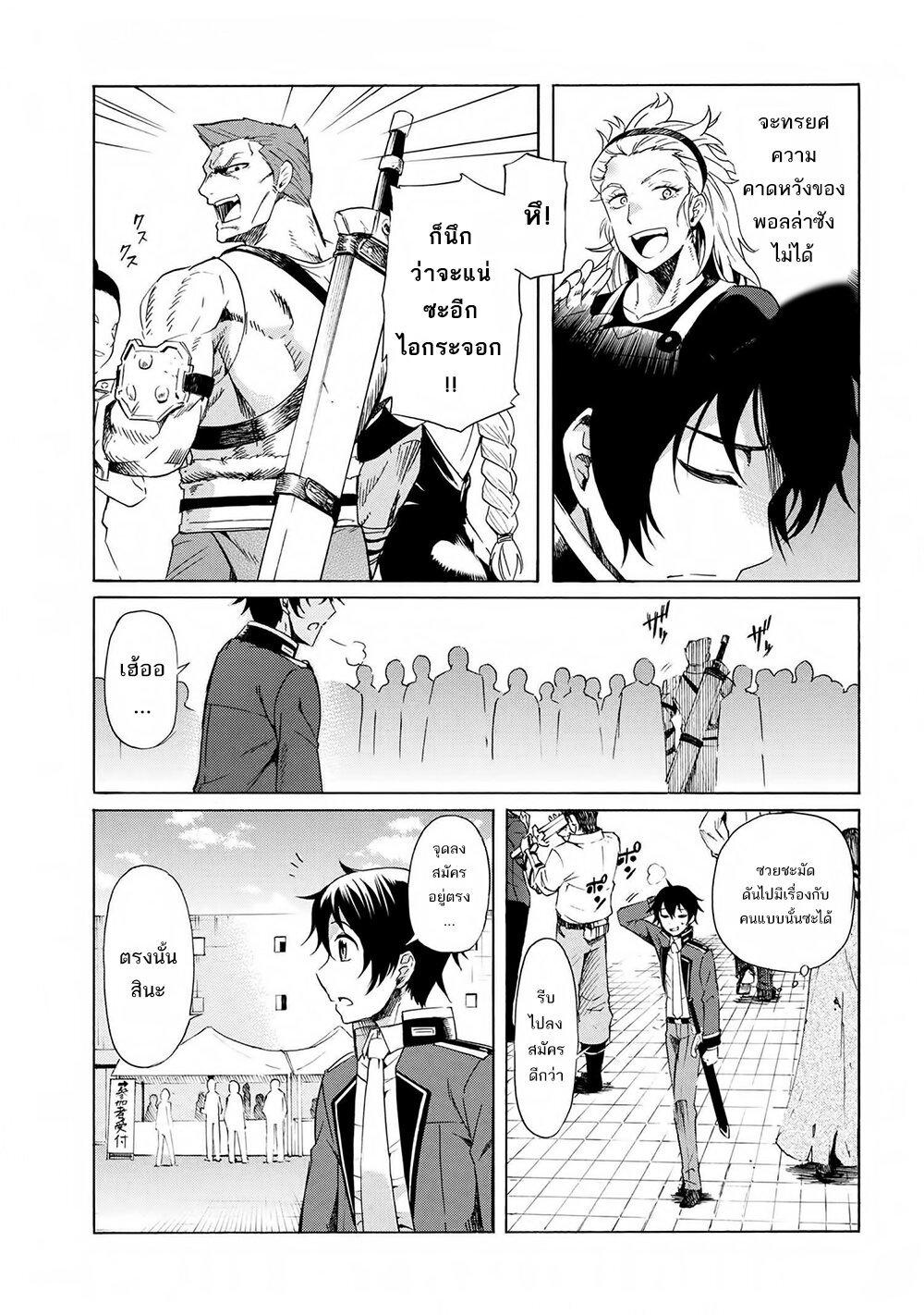 อ่านการ์ตูน Ichioku-nen Button o Renda Shita Ore wa Kizuitara Saikyou ni Natteita ตอนที่ 2 หน้าที่ 13