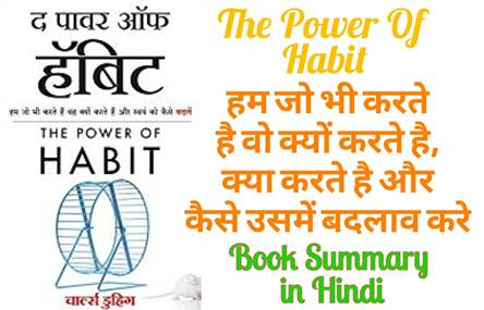 The Power of Habit : Why We Do, What We Do and How To Change Book Summary in Hindi