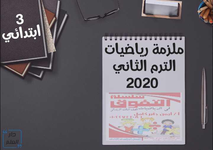 ملزمة رياضيات للصف الثالث الابتدائى الترم الثانى 2020