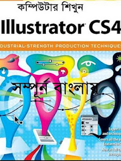 Adobe IIlustrator CS4 (Bangla Tutorial)