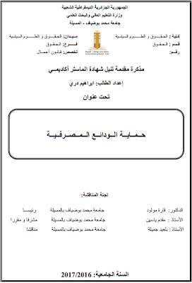 مذكرة ماستر: حماية الودائع المصرفية PDF
