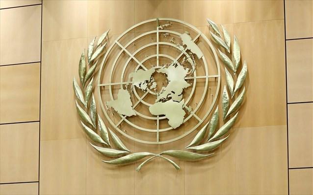 Ήταν κάποτε ο ΟΗΕ