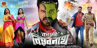 Kashi Vishwanath Bhojpuri Movie