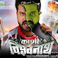 Ritesh Pandey and Kajal Raghwani and Sarika Thosar movie Kashi Vishwanath