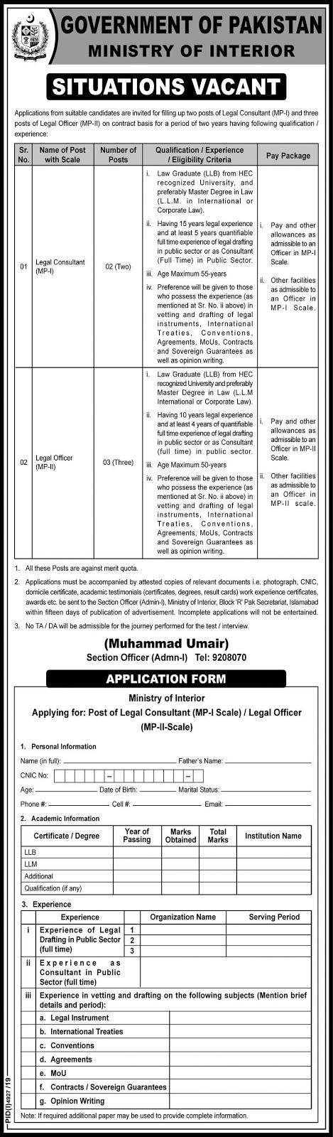 Jobs in Ministry of Interior Govt of Pakistan 2020