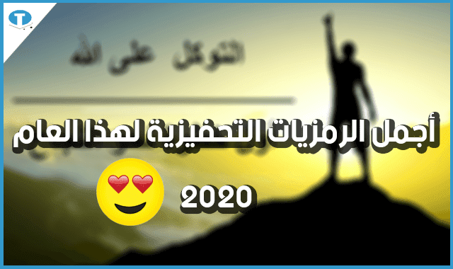 عبارات تحفيزيه: مجموعة كبيرة من الصور و الخلفيات التحفيزية الجديدة – رمزيات تحفيزية 2020