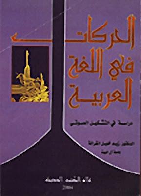 الحركات في اللغة العربية دراسة في التشكيل الصوتي - زيد خليل القرالة