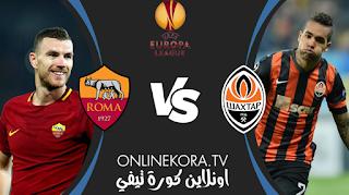 مشاهدة مباراة روما وشاختار دونيتسك بث مباشر اليوم 11-03-2021 في الدوري الأوروبي