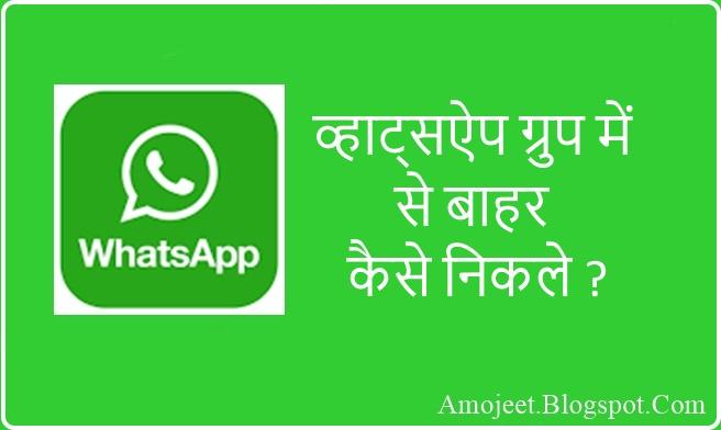 whatsapp-group-me-se-bahar-kaise-nikale