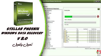 أفضل برامج لاستعادة البيانات المفقودة 0.Stellar Phoenix Windows Data Recovery 8