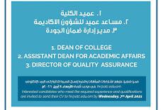 كلية عمان للسياحة وظائف شاغرة في سلطنة عُمان للباحثين عن فرص العمل
