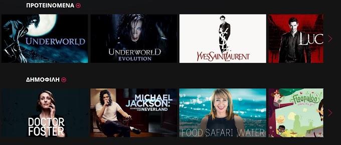 Το ΕρτFlix εμπλουτίζεται με νέες ταινίες πιο εμπορικές