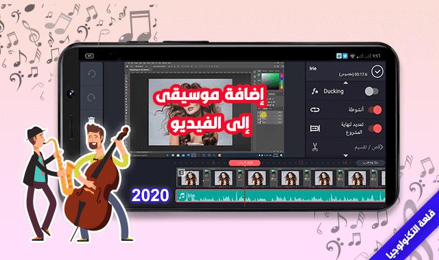 كيفية إضافة موسيقى مجانية للفيديو بإستخدام تطبيق كين ماستر