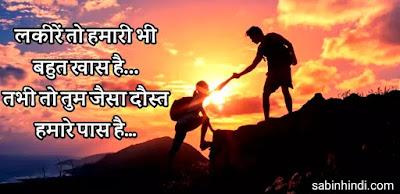 Dosti Status one line Hindi