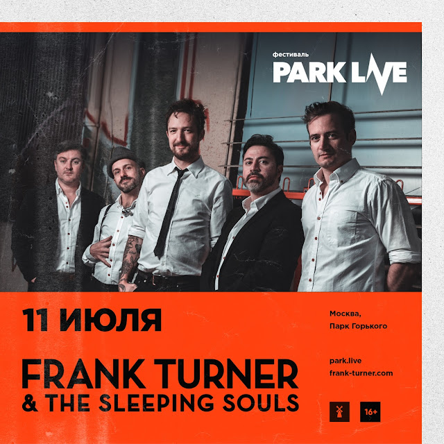Frank Turner & The Sleeping Souls выступят на фестивале Park Live