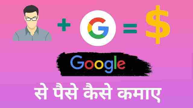 Google से पैसे कैसे कमाए? - Master Eyes