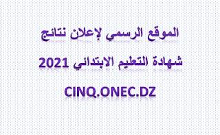 الموقع الرسمي لنتائج شهادة التعليم الابتدائي 2021 cinq onec dz