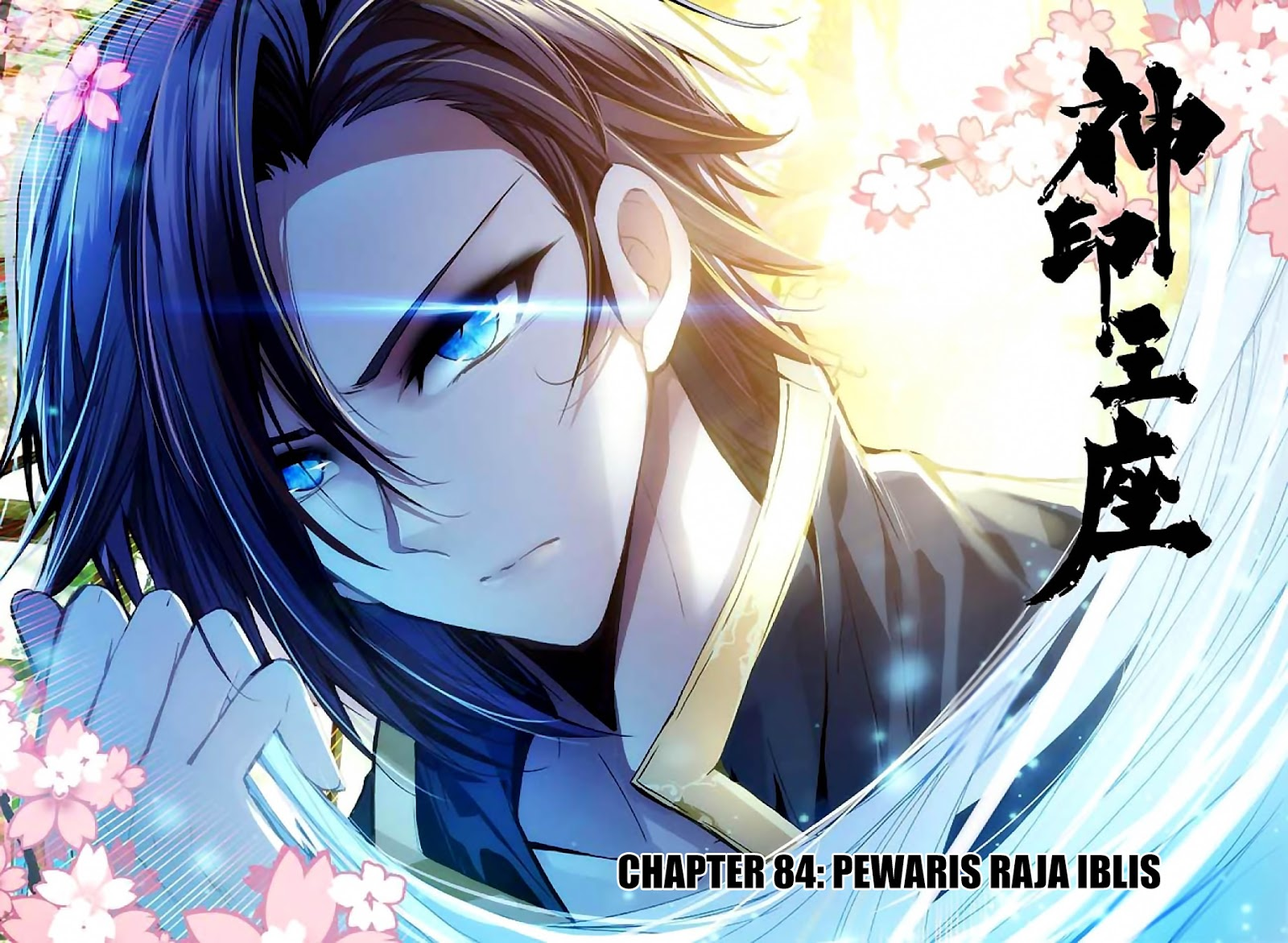 Shen Yin Wang Zuo Chapter 122