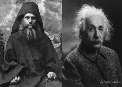 ο Άλμπερτ Αϊνστάιν (Albert Einstein) και ο άγιος siloyanos o agioreitis