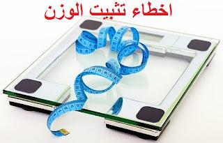 اخطاء تثبيت الوزن